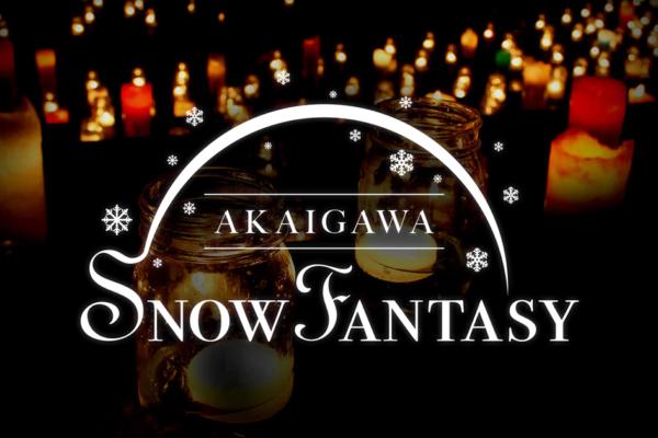 AKAIGAWA Snow Fatansy 開催